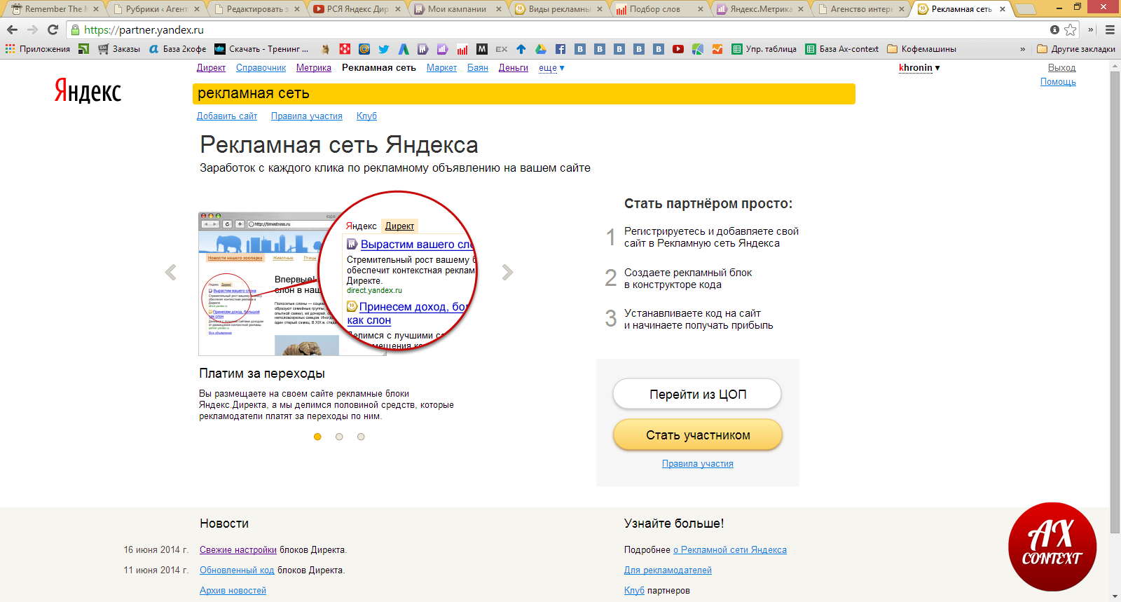 google adwords вакансии