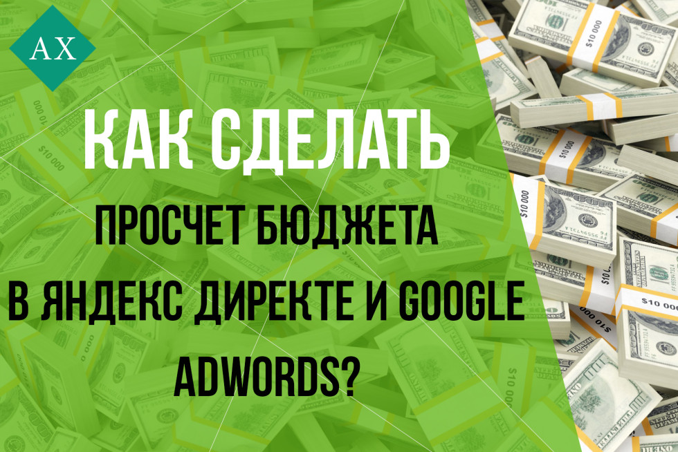 Просчет Бюджета в Яндекс Директ и Google Adwords