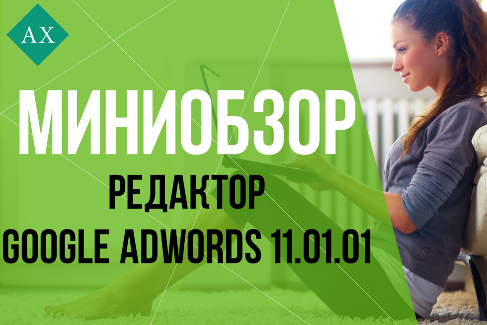 Редактор Google Adwords