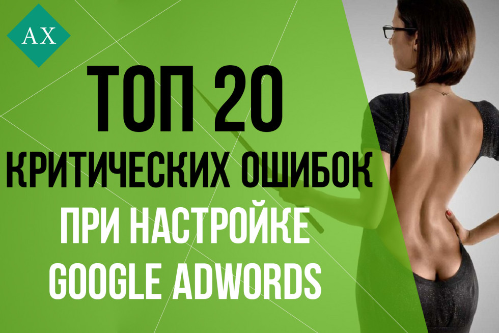 Настройка контекстной рекламы Google Adwords