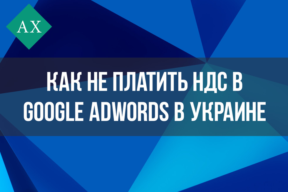 Как не платить НДС в Google Adwords в Украине