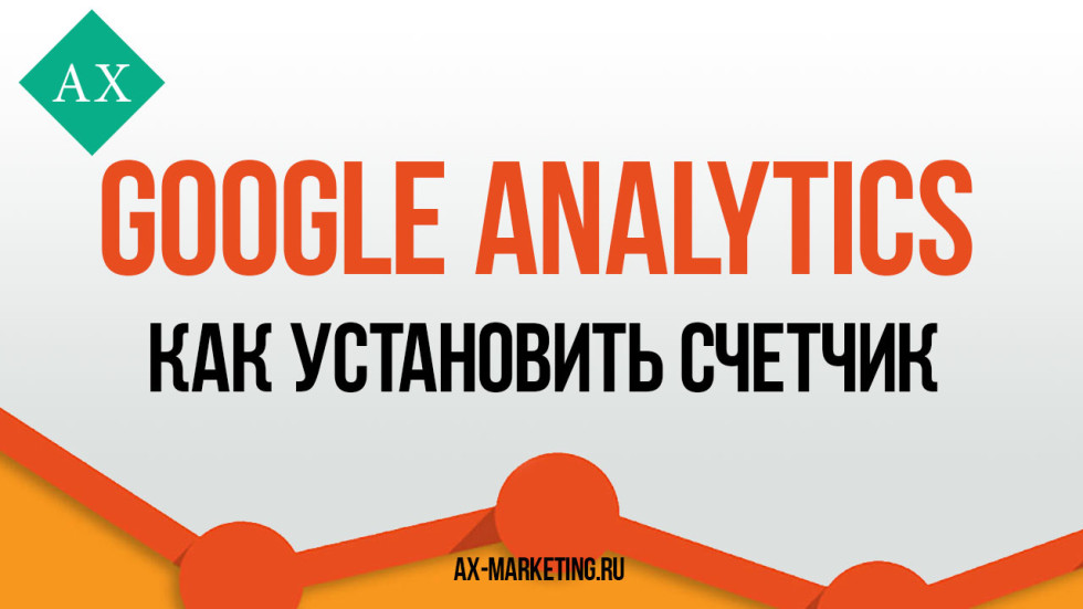 установить счетчик google analytics, настройка счетчика google analytics