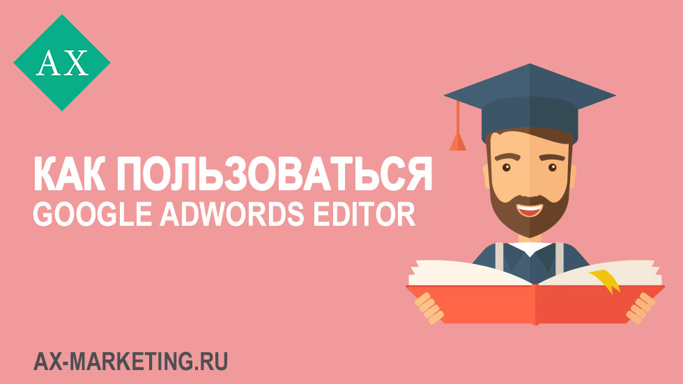 редактор, гугл адворд, adwords editor, редактор гугл адвордс