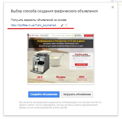 как создать баннер для КМС google adwords