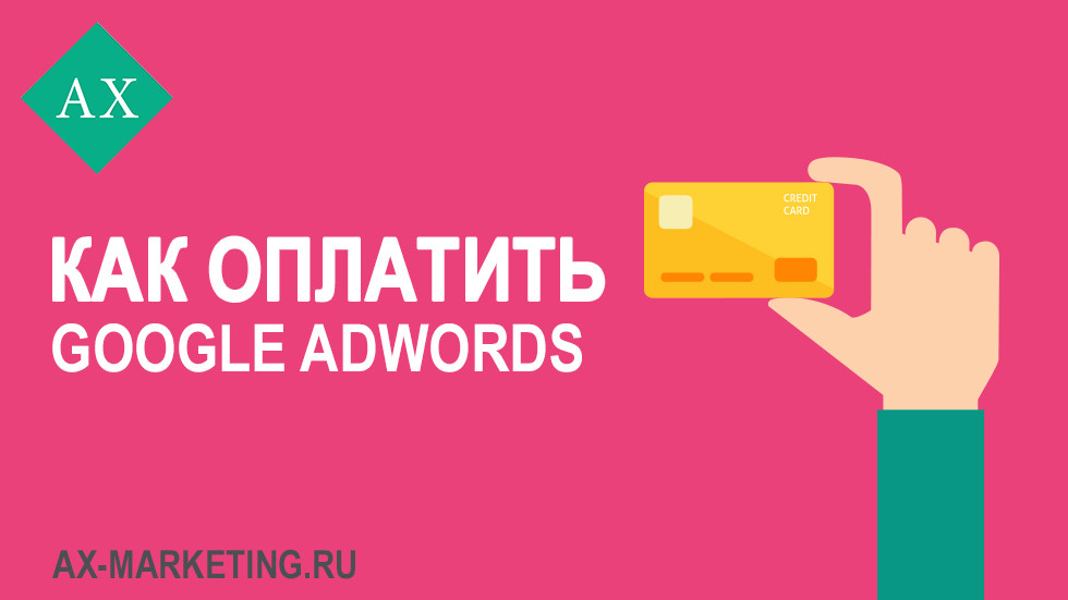 оплатить google adwords, оплата google adwords, сделать платеж google adwords, гугл эдвордс, гугл адвордс