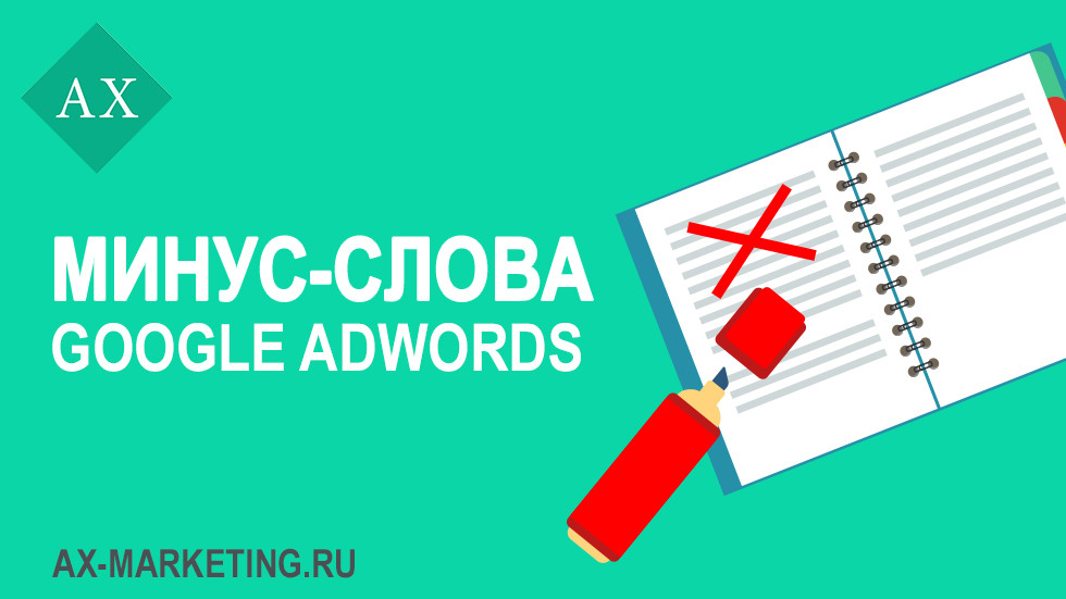 минус слова, google adwords, минус слова google adwords, минус слова гугл адвордс