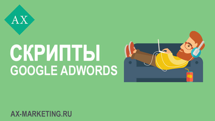 скрипты google adwords, скрипты гугл адворд