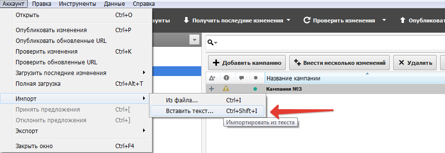 Adwords Editor минус слова